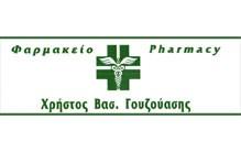 Γουζούασης Β. Χρήστος – Φαρμακείο