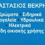 logo-vekri