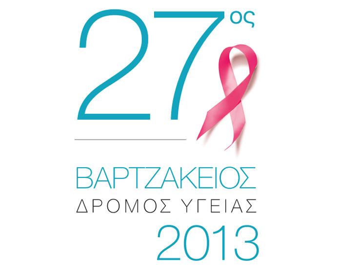 27ος Βαρτζάκειος Δρόμος Υγείας – Κυριακή 27 Οκτωβρίου 2013