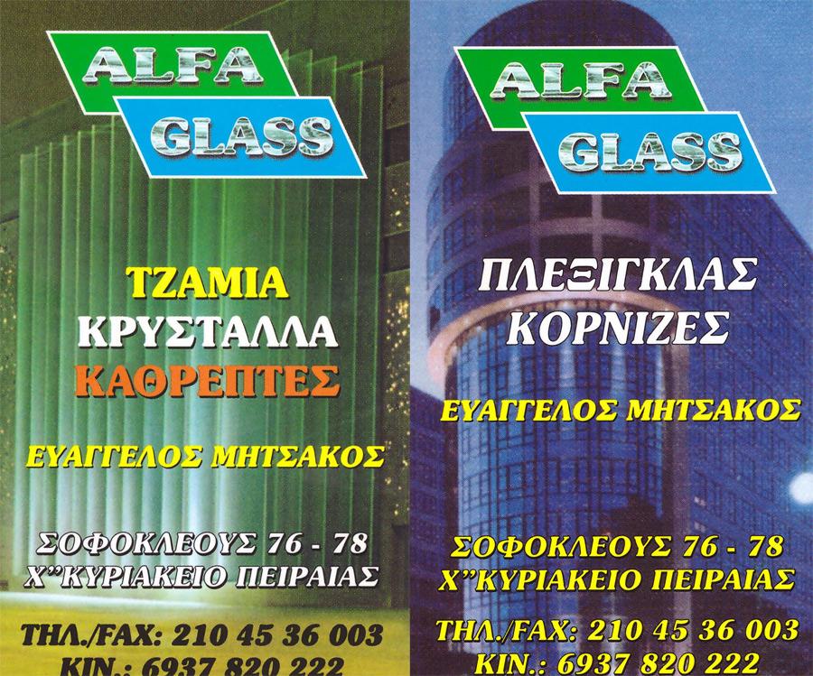 ALFA GLASS – Ευάγγελος Μητσάκος