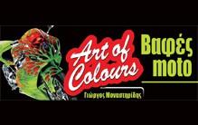 Art of colours &#8211; Βαφές moto <br /> (Γιώργος Μοναστηρίδης)