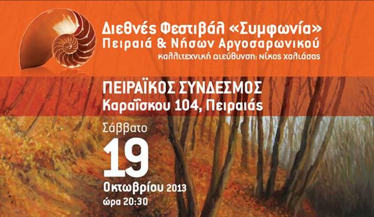 """Διεθνές Φεστιβάλ """"Συμφωνία"""" Πειραιά και Νήσων Αργοσαρωνικού"""
