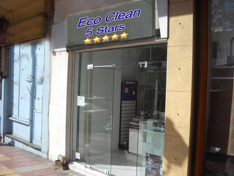 Eco Clean 5 Stars – Περιβολάρης Γεώργιος Π.