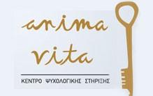 Anima vita – Κέντρο Ψυχολογικής Υποστήριξης