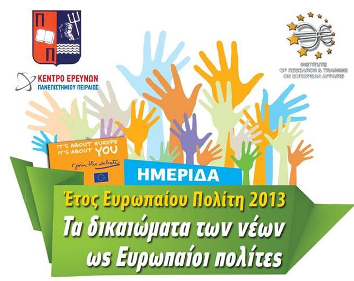 ΗΜΕΡΙΔΑ – Έτος Ευρωπαίου Πολίτη 2013 – Τα δικαιώματα των νέων ως Ευρωπαίοι πολίτες