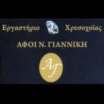 γιαννικης-logo