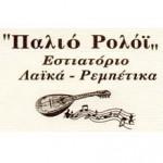 παλιο-ρολοϊ-logo-best