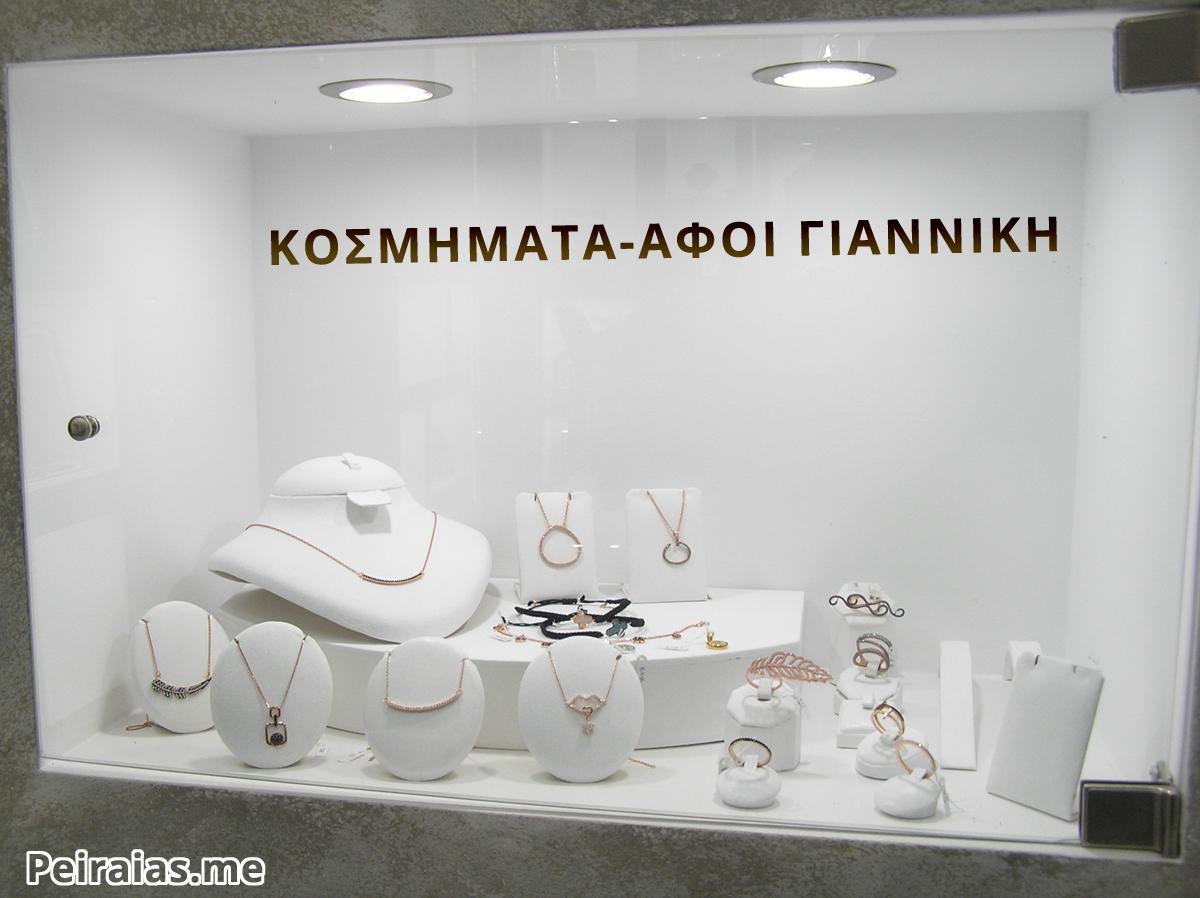 Εργαστήριο Χρυσοχοΐας – Αφοί Ν. Γιαννίκη