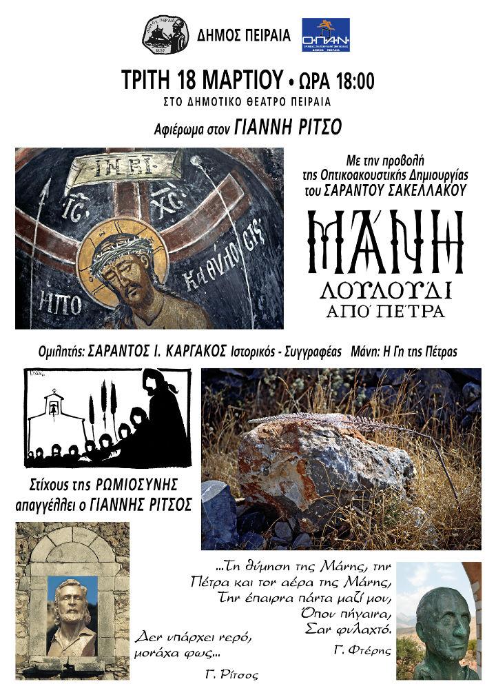 Εκδήλωση – αφιέρωμα στον ποιητή  Γιάννη Ρίτσο θα πραγματοποιηθεί στο Δημοτικό θέατρο Πειραιά