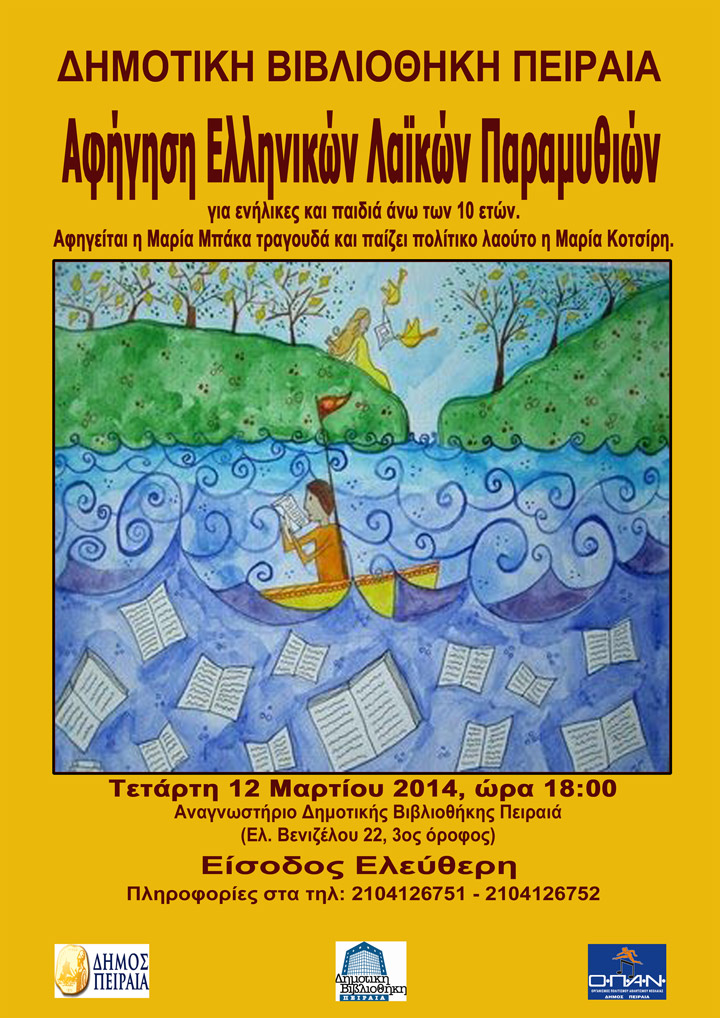 Αφήγηση ελληνικών λαϊκών παραμυθιών στη δημοτική βιβλιοθήκη Πειραιά