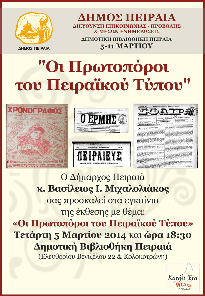 Έκθεση – Αφιέρωμα στον Πειραϊκό Τύπο από το Δήμο Πειραιά