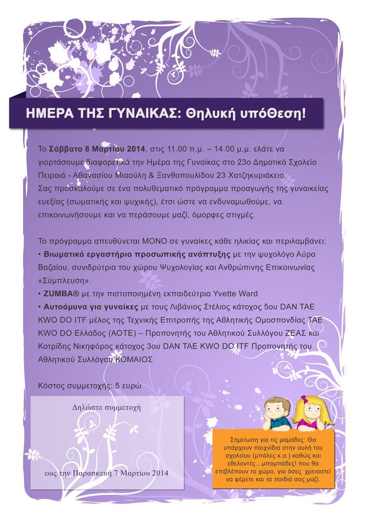 Η <<Σύμπλευση>> γιορτάζει την ημέρα της γυναίκας