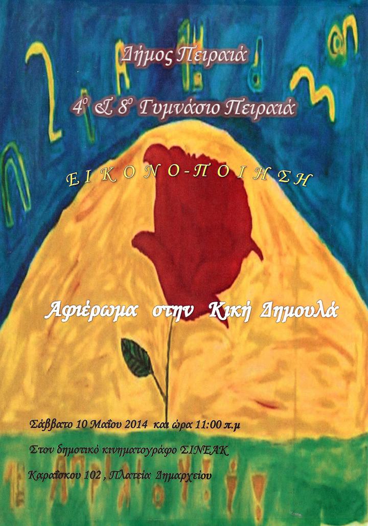 Εκδήλωση – Αφιέρωμα στην Κική Δημουλά από τον Δήμο Πειραιά