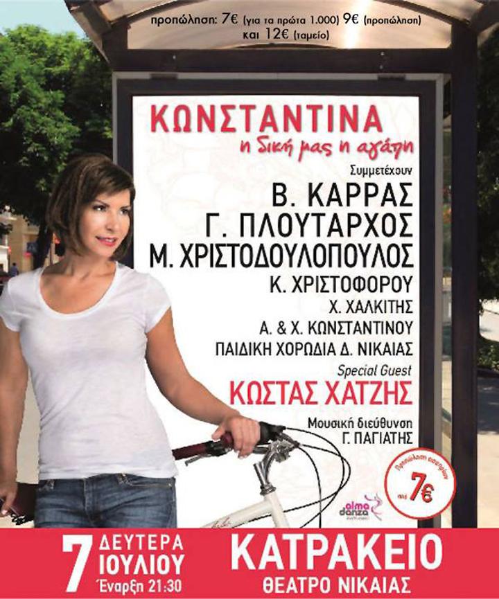 """Κωνσταντίνα """"Η δική μας η αγάπη"""" στο Κατράκειο θέατρο"""