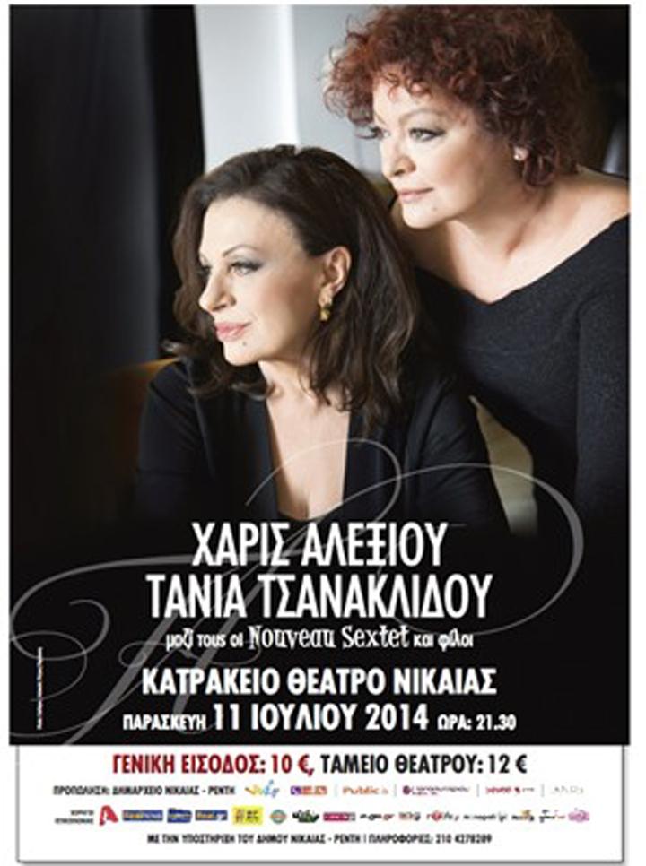 Χάρις Αλεξίου και Τάνια Τσανακλίδου ξανά μαζί στο Κατράκειο Θέατρο