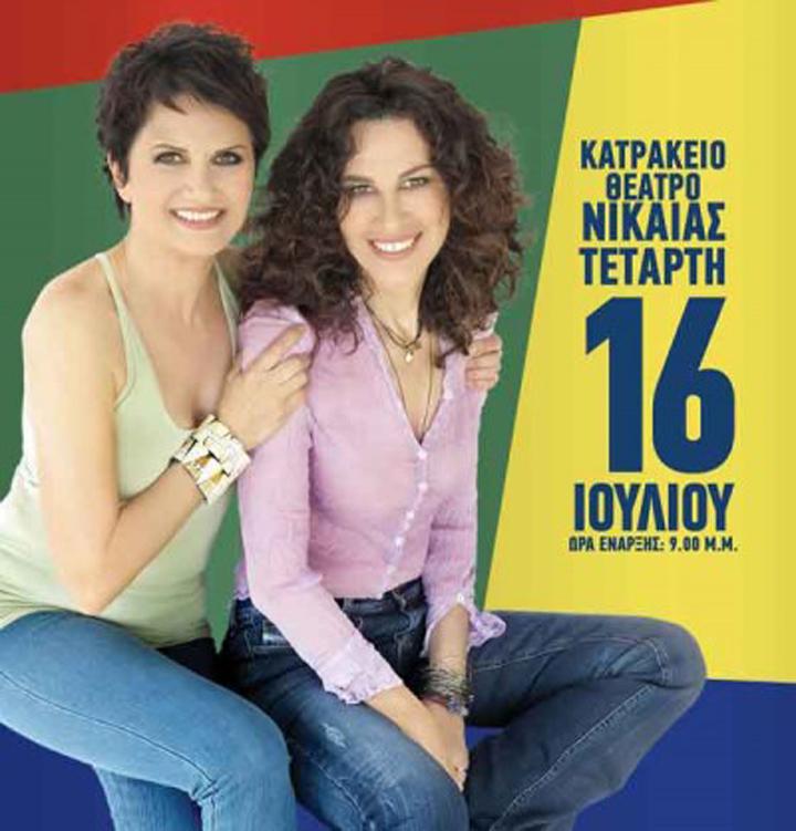 Άλκηστις Πρωτοψάλτη – Ελευθερία Αρβανιτάκη