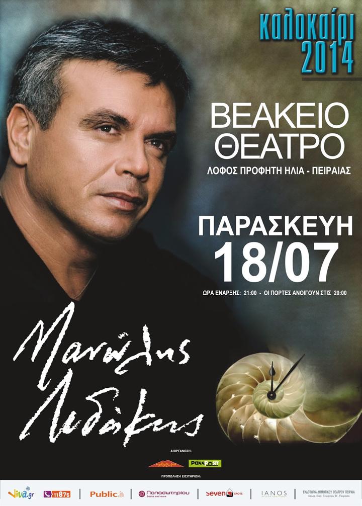 """Ο Μανώλης Λιδάκης για μια συναυλία στο Βεάκειο Θέατρο  """"Καλοκαίρι 2014″"""