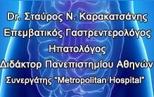 Σταύρος Ν. Καρακατσάνης – Γαστρεντερολόγος