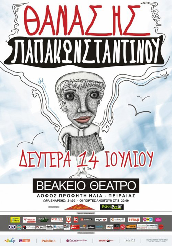 Ο Θανάσης Παπακωνσταντίνου στο Βεάκειο Θέατρο Πειραιά