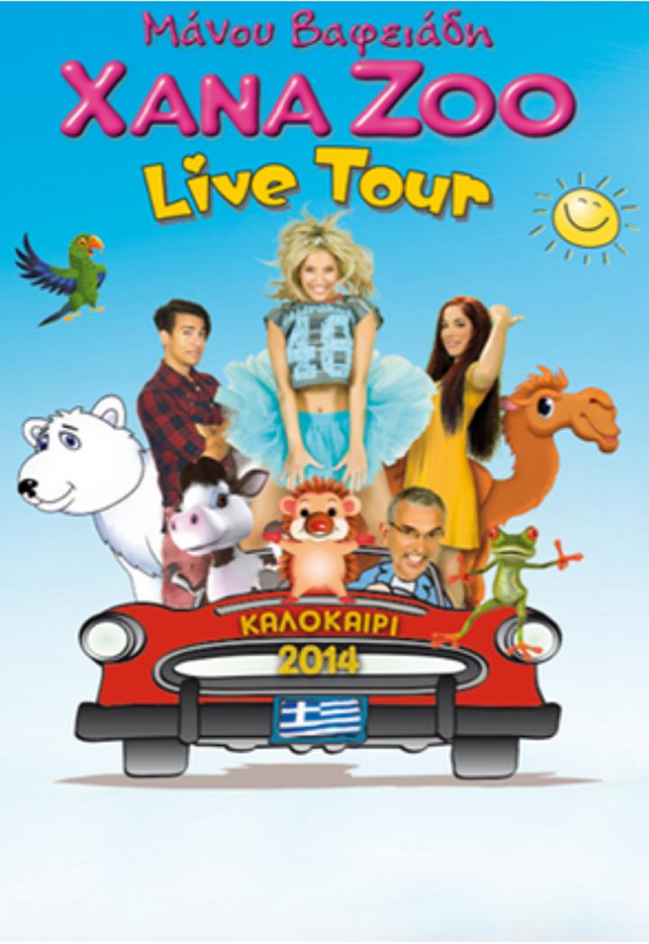XANA ZOO – Μάνου Βαφειάδη – Live Tour