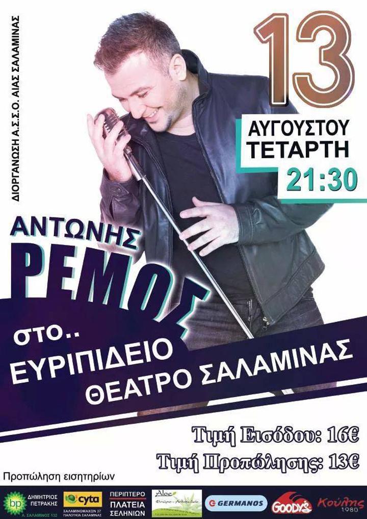 Ο Αντώνης Ρέμος στο Ευριπίδειο Θέατρο Σαλαμίνας