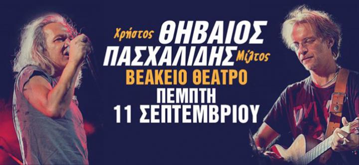 Μίλτος Πασχαλίδης & Χρήστος Θηβαίος για μια συναυλία στο Βεάκειο Θέατρο Πειραιά