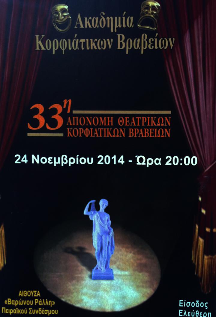 33η Απονομή Κορφιάτικων Βραβείων στον Πειραϊκό Σύνδεσμο
