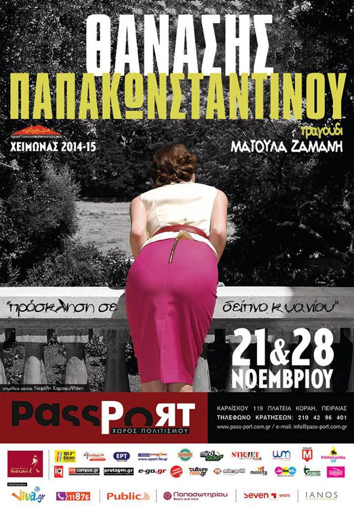 Ο Θανάσης Παπακωνσταντίνου live στο PassPort