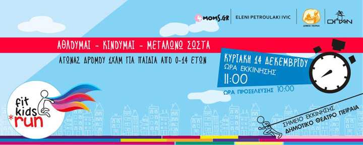 Fit Kids Run:: μια μεγάλη γιορτή της άθλησης στο κέντρο του Πειραιά
