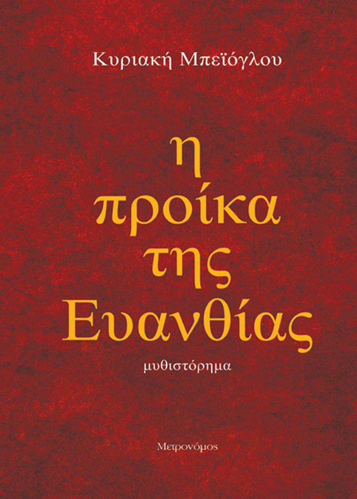 """""""Η Προίκα της Ευανθίας""""  Κυριακή Μπεϊόγλου"""