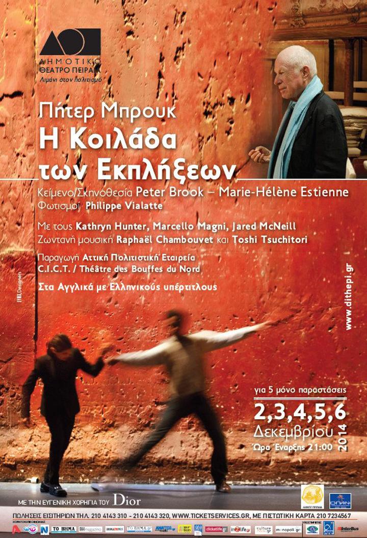 «Κοιλάδα των εκπλήξεων» στο Δημοτικό Θέατρο Πειραιά