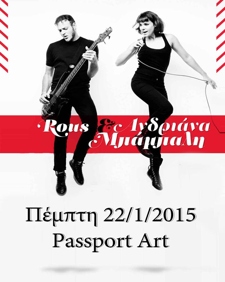 Ανδριάνα Μπάμπαλη – Rous στο Passport Art