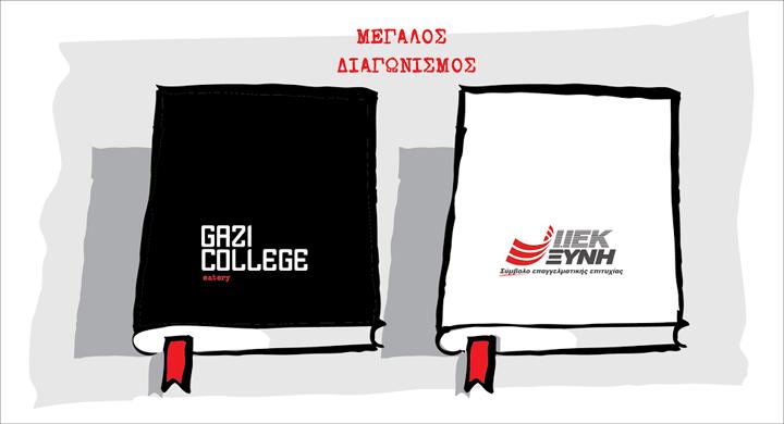 Μεγάλος Διαγωνισμός Gazi College & ΙΕΚ ΞΥΝΗ ΠΕΙΡΑΙΑ