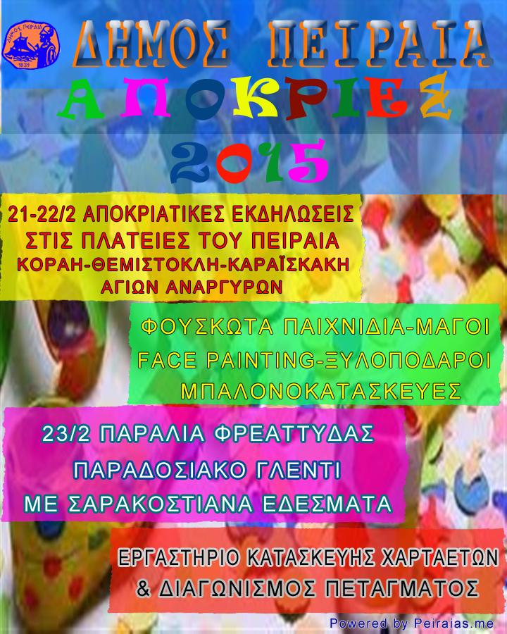 Αποκριάτικες εκδηλώσεις Δήμου Πειραιά