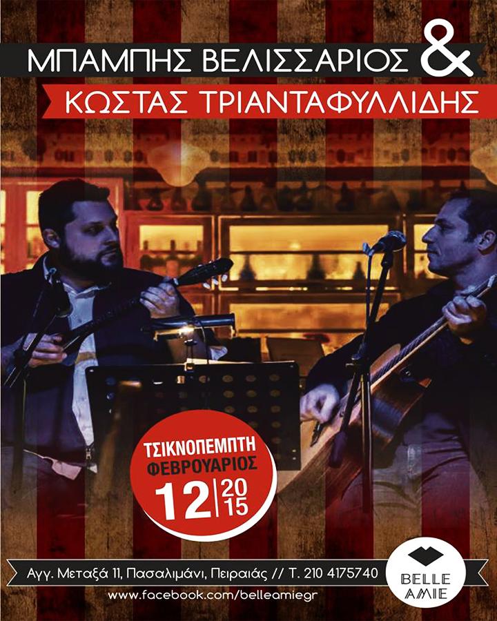 Μπάμπης Βελισσάριος και Κώστας Τριανταφυλλίδης την Τσικνοπέμπτη  στο Belle Amie