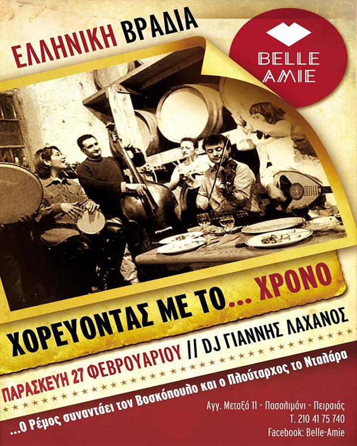 Ελληνική βραδιά στο Belle Amie