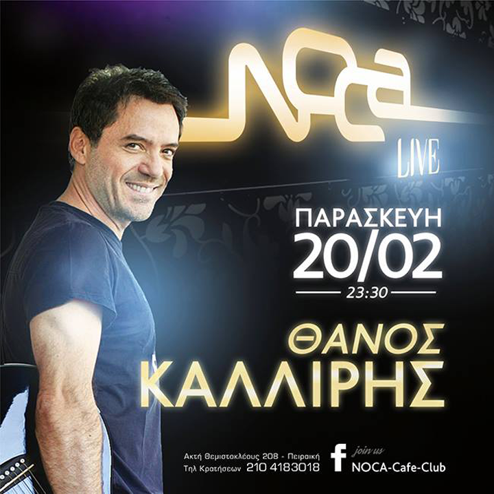 NoCa  welcomes  Θάνο Καλλίρη