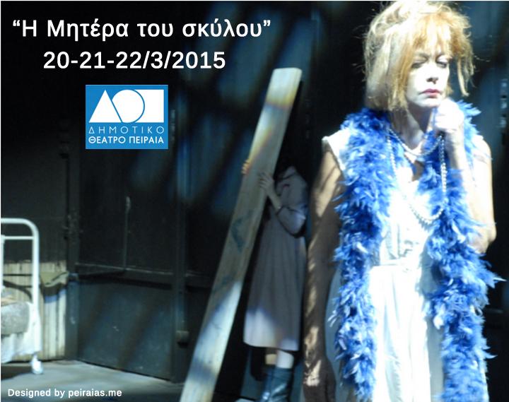 """""""Η Μητέρα του σκύλου"""" στο Δημοτικό Θέατρο Πειραιά"""