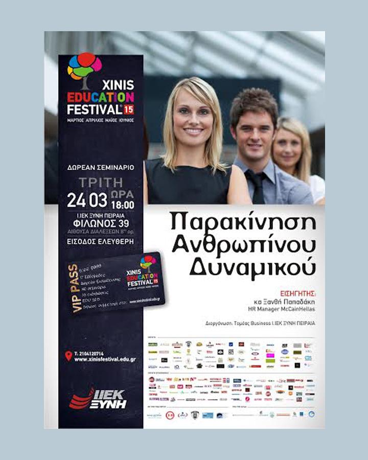 Xinis Education Festival 2015: Μια εβδομάδα δωρεάν σεμιναρίων αφιερωμένη στον  τομέα Οικονομίας και Διοίκησης ΙΕΚ ΞΥΝΗ Πειραιά