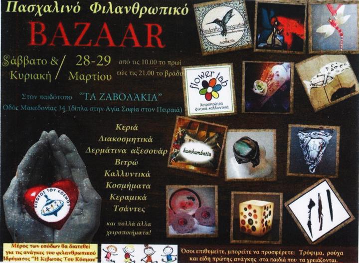 """Πασχαλινό Φιλανθρωπικό Bazaar στον Παιδότοπο """"Τα Ζαβολάκια"""""""