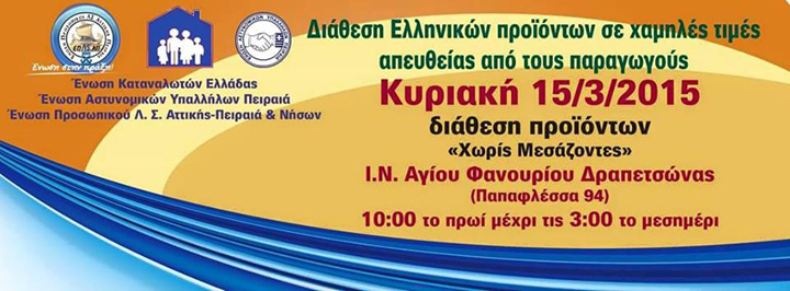 Διάθεση ελληνικών προϊόντων χωρίς μεσάζοντες στη Δραπετσώνα