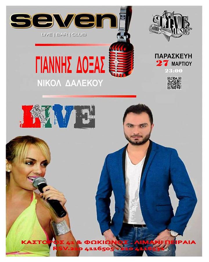 Live Γιάννης Δόξας & Νικόλ Δαλέκου @ SEVEN CLUB