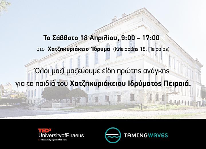 """""""Κοινωνική Δράση του TEDxUniversity of Piraeus στο Χατζηκυριάκειο Ίδρυμα"""""""
