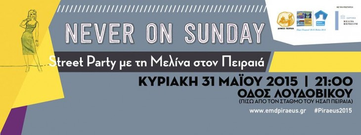 Never on Sunday: Street Party με τη Μελίνα στον Πειραιά !!!