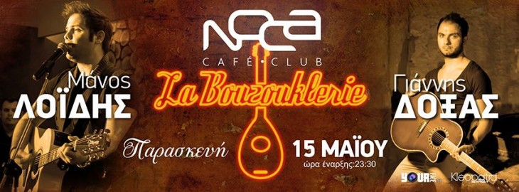 LIVE ΛΑΪΚΗ ΒΡΑΔΙΑ ΣΤΟ NOCA CAFE – CLUB