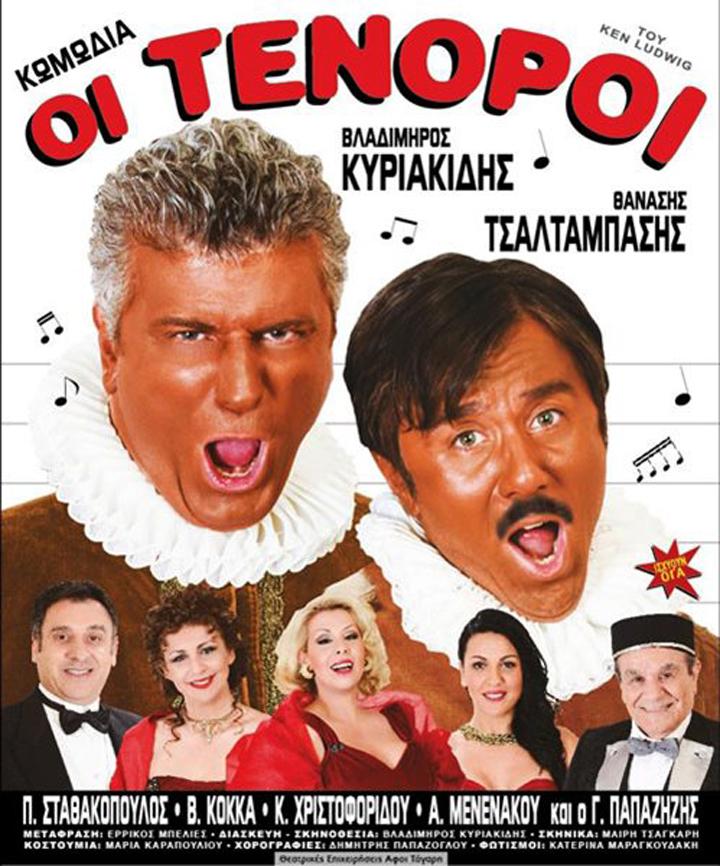"""""""Οι Τενόροι"""", Μουσικοθεατρική παράσταση  του Ken Ludwig στο Κατράκειο Θέατρο"""