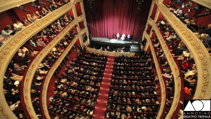 """""""Πάμε Πειραιά – Πάμε Δημοτικό Θέατρο"""" ένα επταήμερο δημιουργίας"""