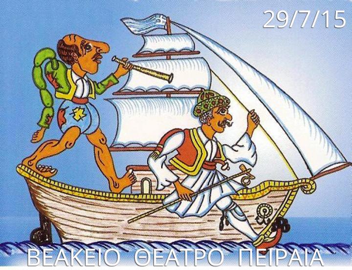 «Ο Καραγκιόζης και οι Πειράτες» στο Βεάκειο Θέατρο Πειραιά