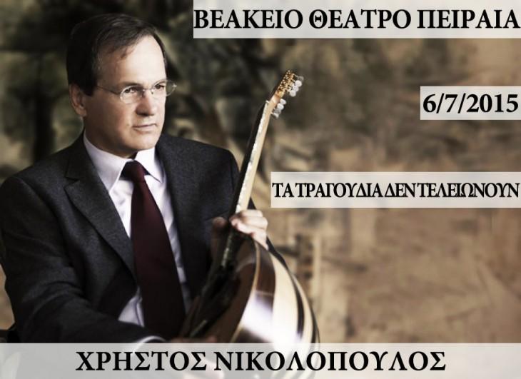 Χρήστος Νικολόπουλος «Τα τραγούδια δεν τελειώνουν..» στο Βεάκειο Θέατρο Πειραιά