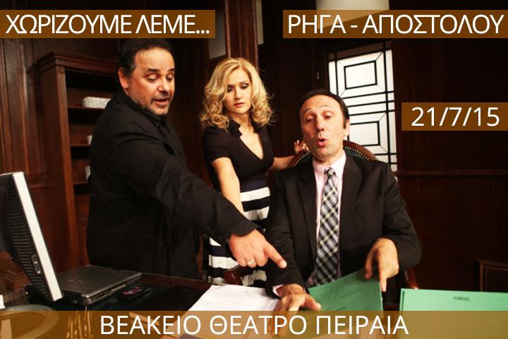ΧΩΡΙΖΟΥΜΕ ΛΕΜΕ…των Ρήγα – Αποστόλου στο Βεάκειο Θέατρο Πειραιά